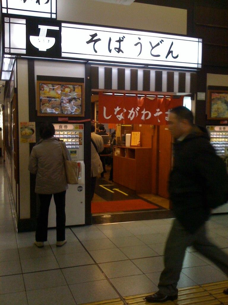 Shinagawa01